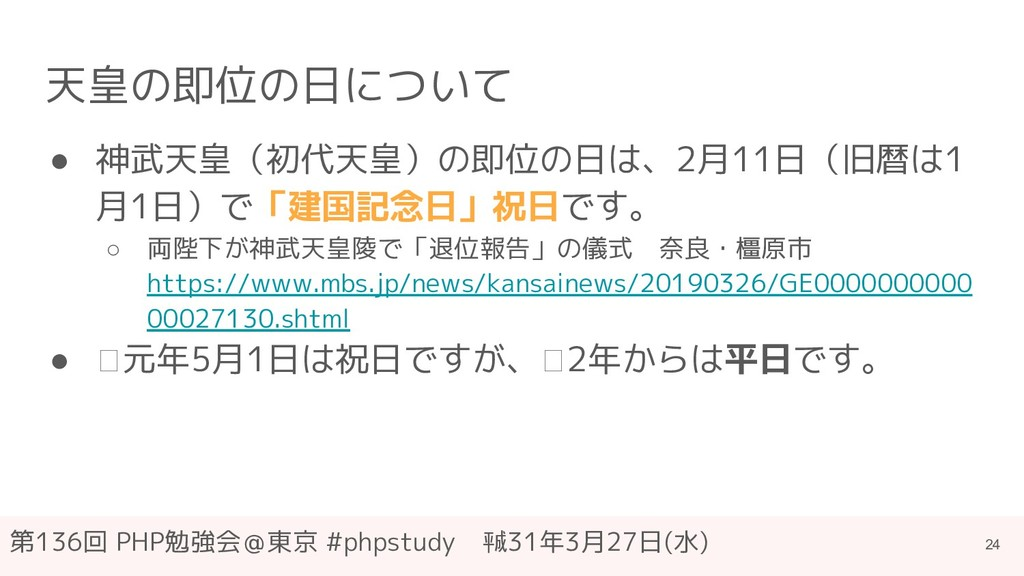 第136回 PHP勉強会@東京 #phpstudy ㍻31年3月27日(水) 天皇の即位の日に...