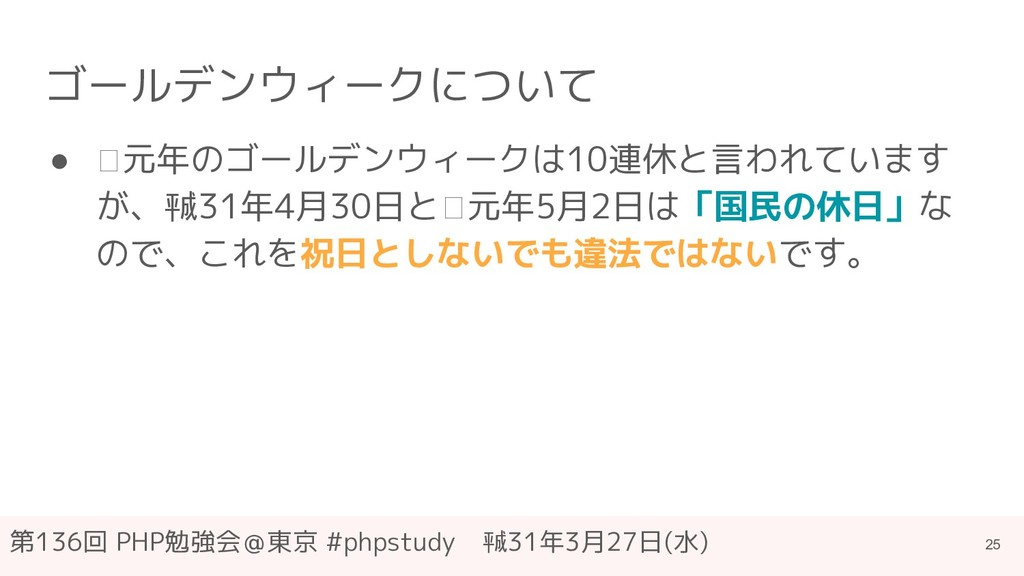 第136回 PHP勉強会@東京 #phpstudy ㍻31年3月27日(水) ゴールデンウィー...