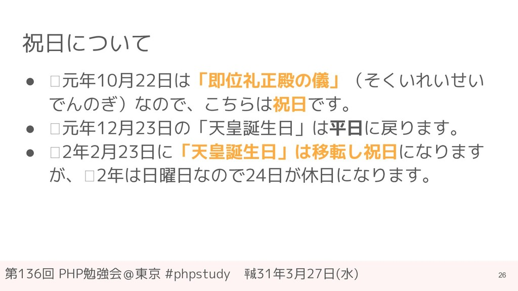 第136回 PHP勉強会@東京 #phpstudy ㍻31年3月27日(水) 祝日について ●