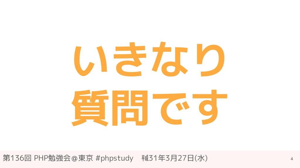 第136回 PHP勉強会@東京 #phpstudy ㍻31年3月27日(水) いきなり 質問で...
