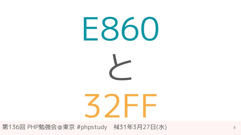 第136回 PHP勉強会@東京 #phpstudy ㍻31年3月27日(水) E860 と 3...
