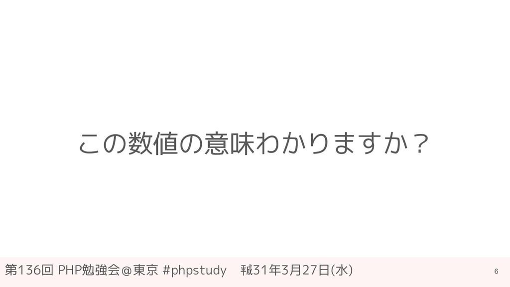 第136回 PHP勉強会@東京 #phpstudy ㍻31年3月27日(水) この数値の意味わ...