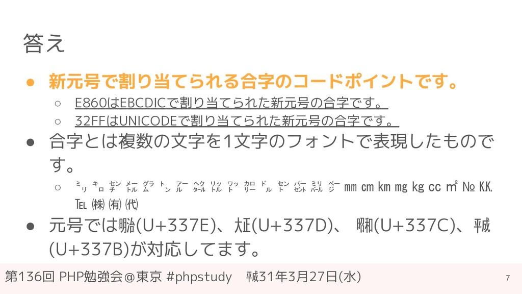 第136回 PHP勉強会@東京 #phpstudy ㍻31年3月27日(水) 答え ● 新元号...