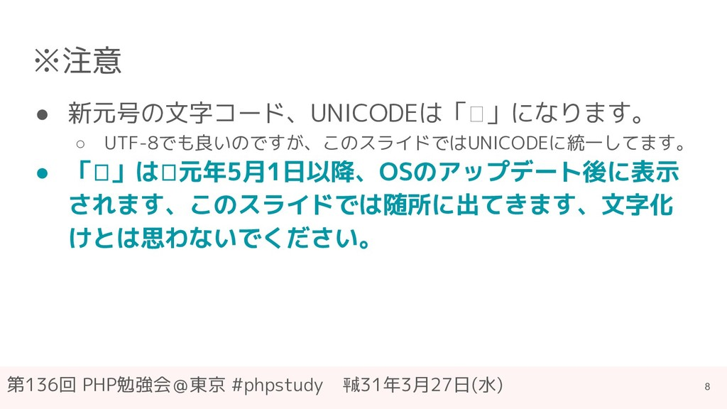 第136回 PHP勉強会@東京 #phpstudy ㍻31年3月27日(水) ※注意 ● 新元...