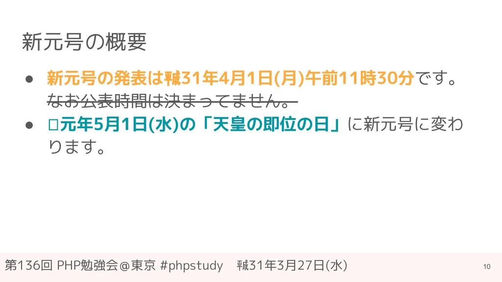 第136回 PHP勉強会@東京 #phpstudy ㍻31年3月27日(水) 新元号の概要 ●...