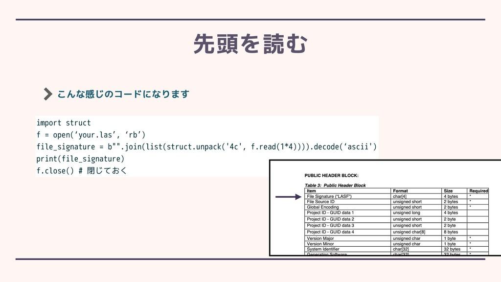 こんな感じのコードになります 先頭を読む import struct f = open('yo...
