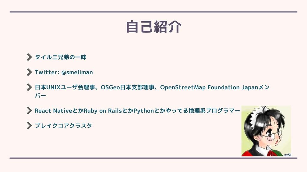 タイル三兄弟の一味 Twitter: @smellman 日本UNIXユーザ会理事、OSGeo...