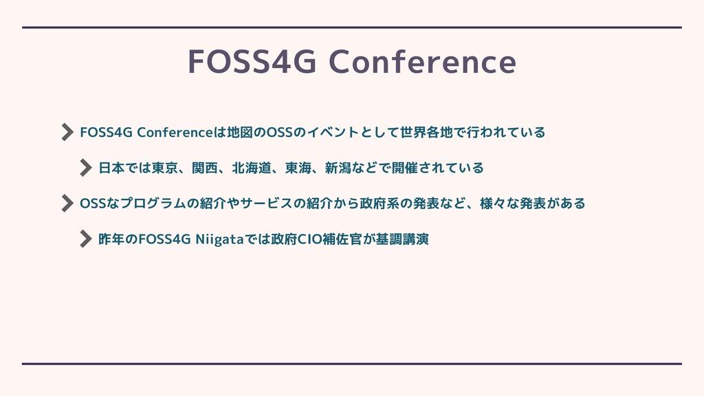 FOSS4G Conferenceは地図のOSSのイベントとして世界各地で行われている 日本で...