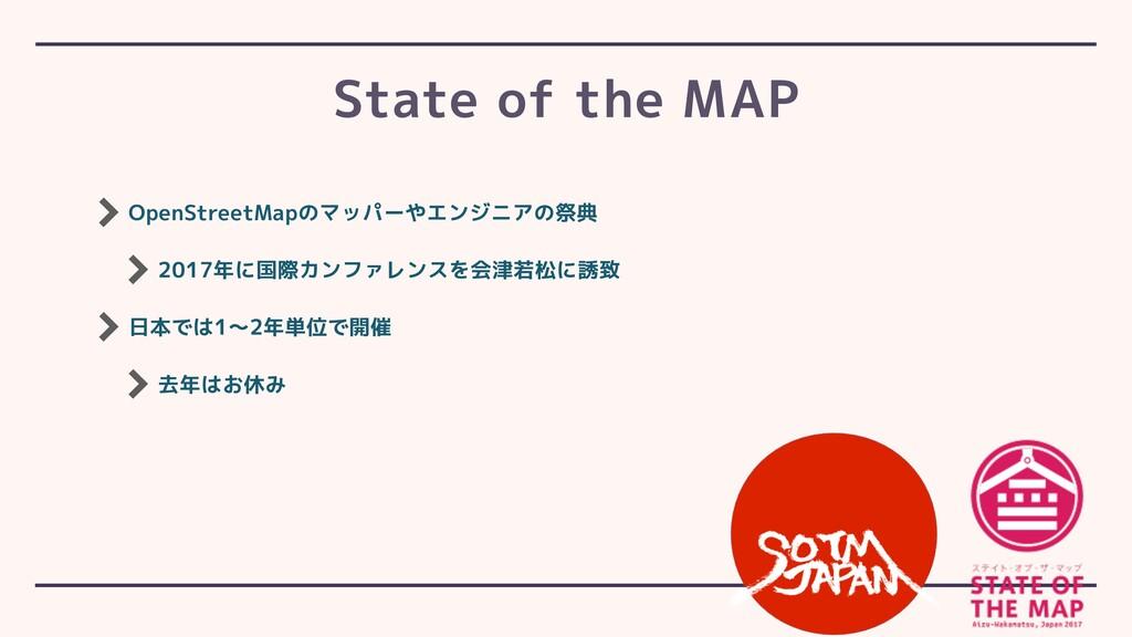 OpenStreetMapのマッパーやエンジニアの祭典 2017年に国際カンファレンスを会津若...
