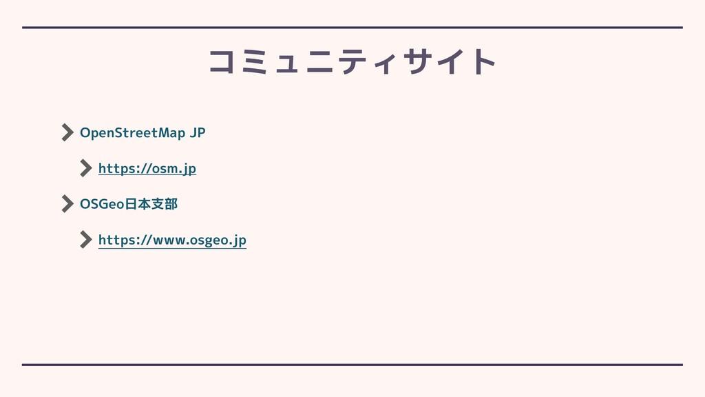 OpenStreetMap JP https://osm.jp OSGeo日本支部 https...