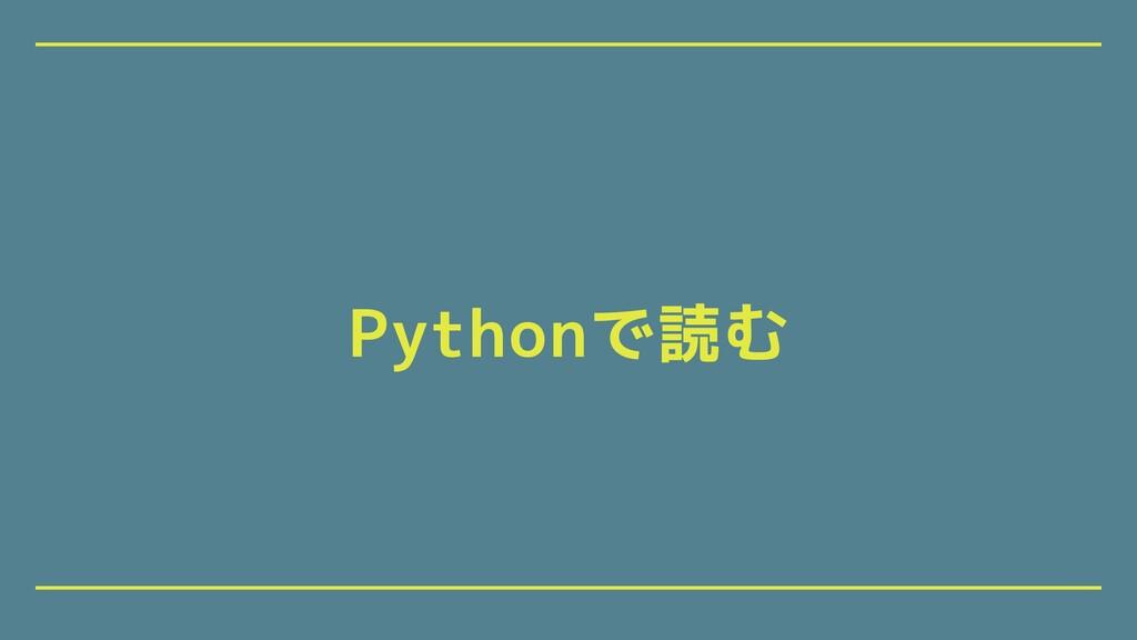 Pythonで読む