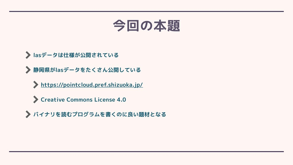 lasデータは仕様が公開されている 静岡県がlasデータをたくさん公開している https:/...