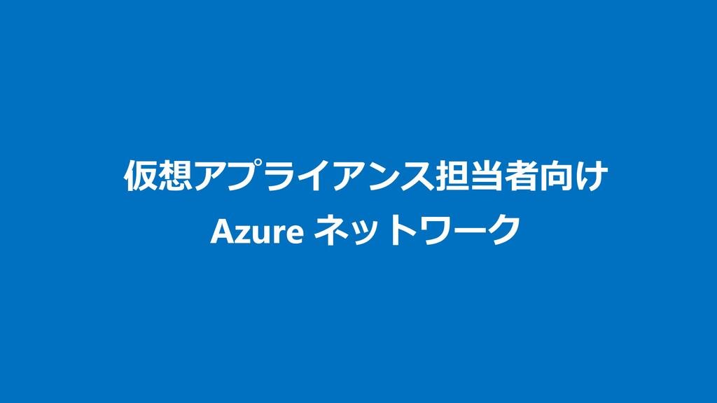仮想アプライアンス担当者向け Azure ネットワーク