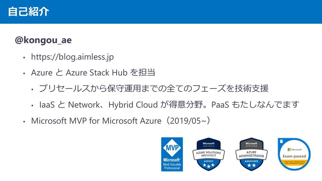 自己紹介 @kongou_ae • https://blog.aimless.jp • Azu...