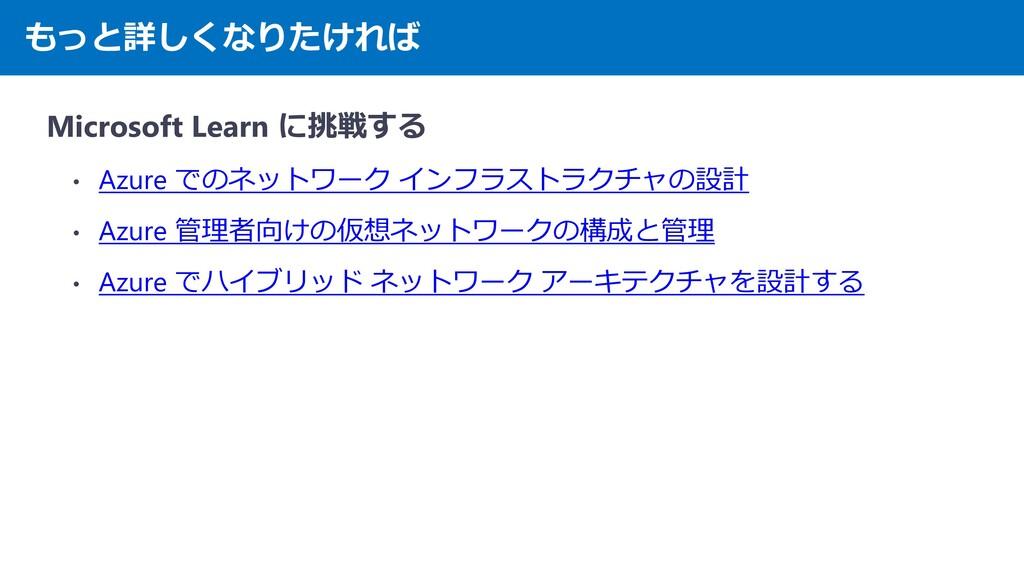 もっと詳しくなりたければ Microsoft Learn に挑戦する • Azure でのネッ...
