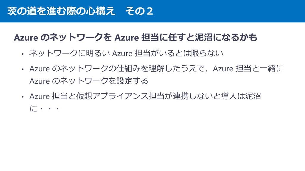 茨の道を進む際の心構え その2 Azure のネットワークを Azure 担当に任すと泥沼にな...
