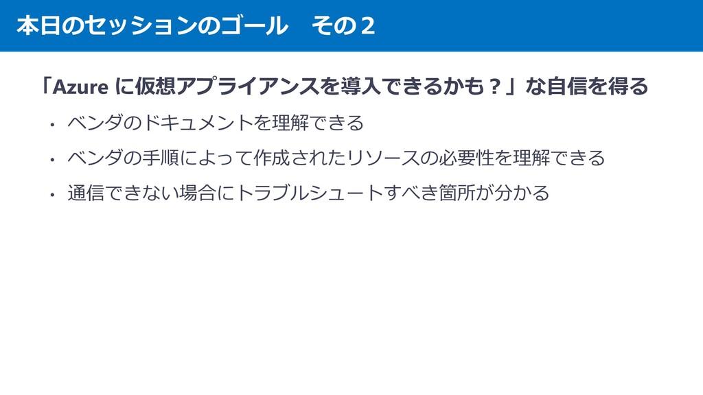 本日のセッションのゴール その2 「Azure に仮想アプライアンスを導入できるかも?」な自信...