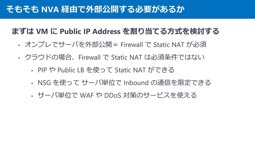 そもそも NVA 経由で外部公開する必要があるか まずは VM に Public IP Add...