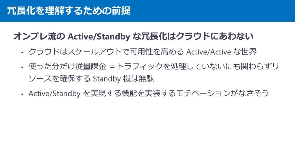 冗長化を理解するための前提 オンプレ流の Active/Standby な冗長化はクラウドにあ...