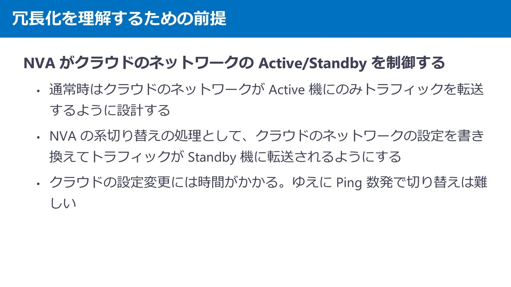 冗長化を理解するための前提 NVA がクラウドのネットワークの Active/Standby ...