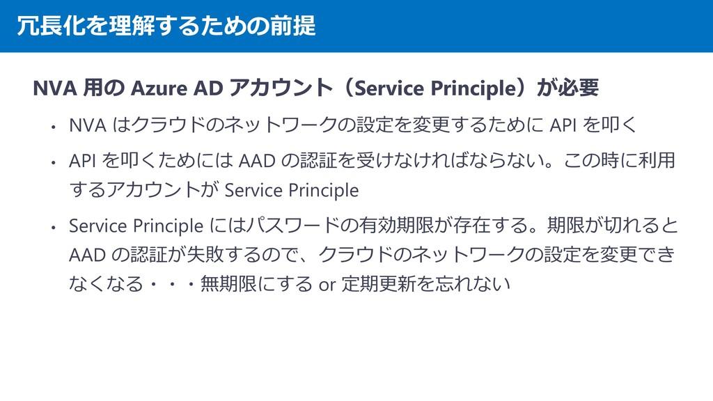 冗長化を理解するための前提 NVA 用の Azure AD アカウント(Service Pri...