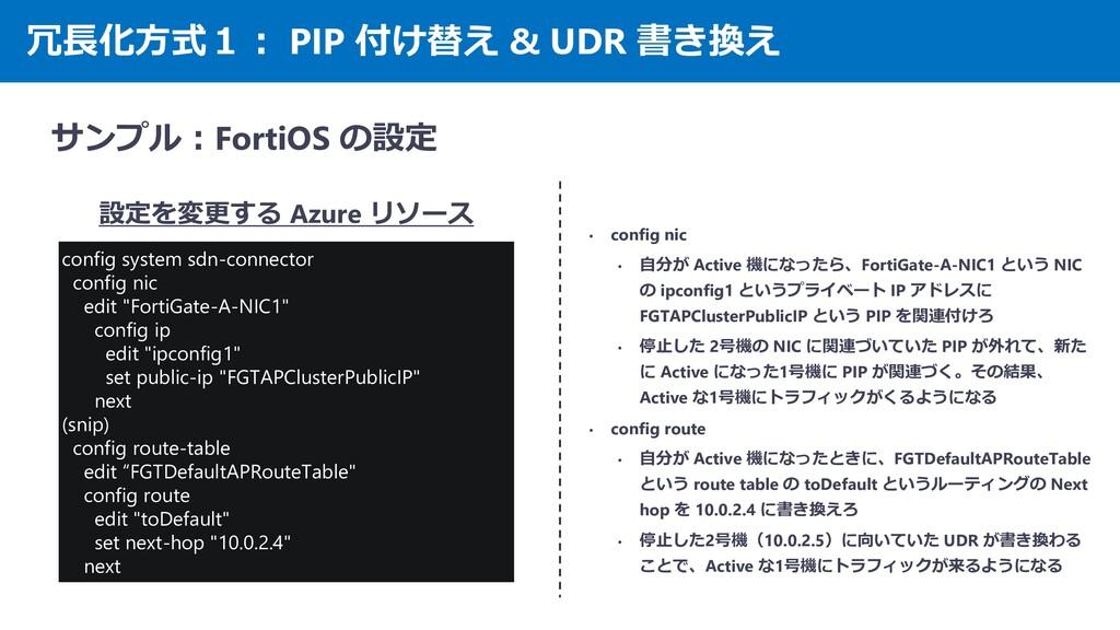冗長化方式1: PIP 付け替え & UDR 書き換え サンプル:FortiOS の設定 設定...