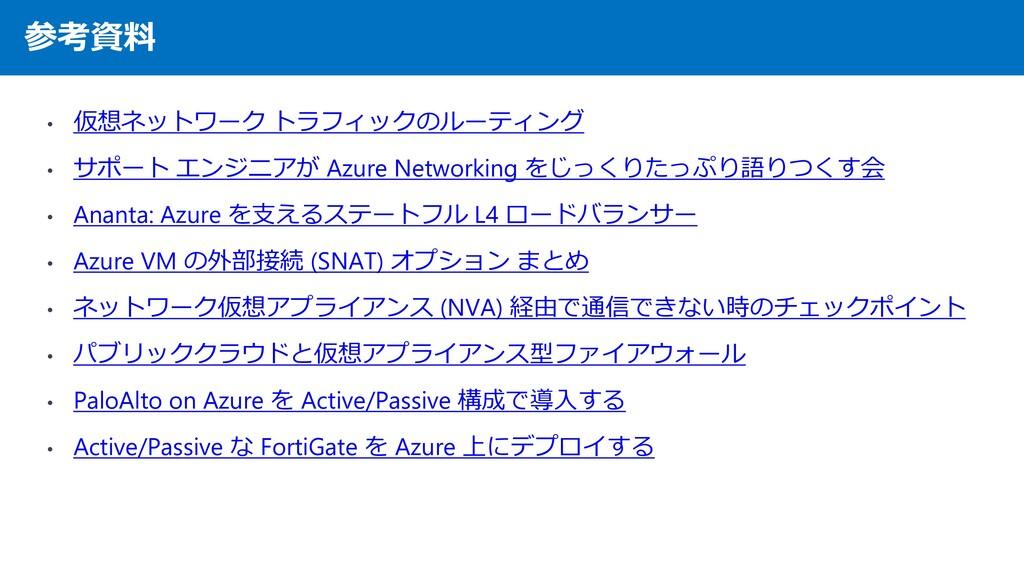 参考資料 • 仮想ネットワーク トラフィックのルーティング • サポート エンジニアが Azu...