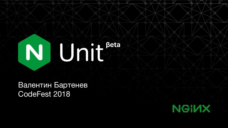 Валентин Бартенев CodeFest 2018