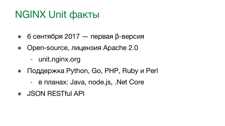 NGINX Unit факты ● 6 сентября 2017 — первая β-в...