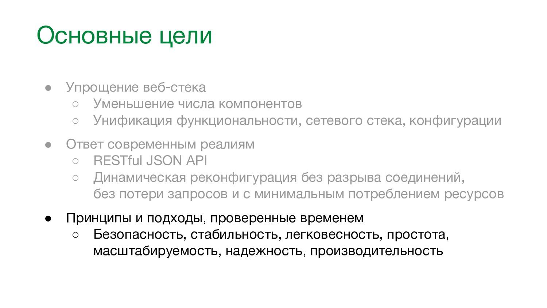 Основные цели ● Упрощение веб-стека ○ Уменьшени...
