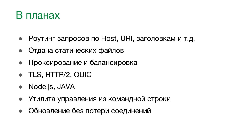 В планах ● Роутинг запросов по Host, URI, загол...