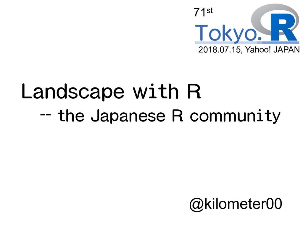 2018.07.15, Yahoo! JAPAN 71st Landscape with R ...
