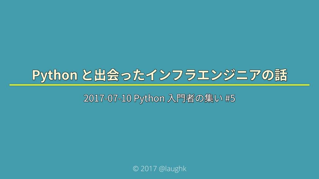 Pythonと出会ったインフラエンジニアの話 Pythonと出会ったインフラエンジニアの話...