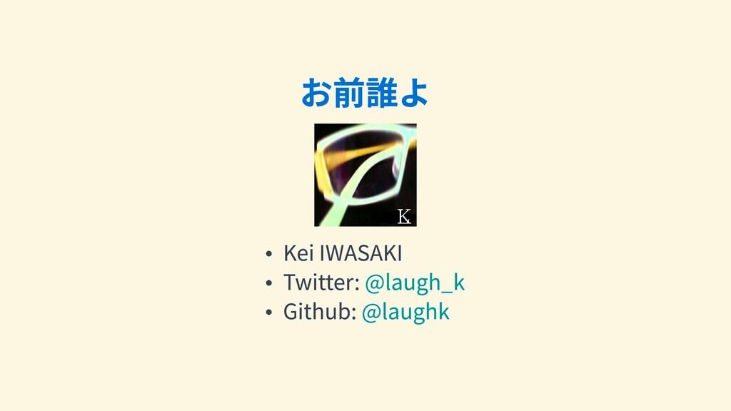 お前誰よ お前誰よ お前誰よ お前誰よ お前誰よ お前誰よ KeiIWASAKI KeiI...