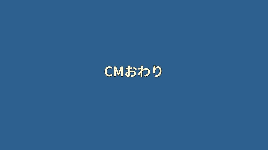 CMおわり CMおわり CMおわり CMおわり CMおわり CMおわり