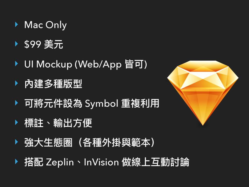 ‣ Mac Only ‣ $99 聅ز ‣ UI Mockup (Web/App 緡ݢ) ‣ ...