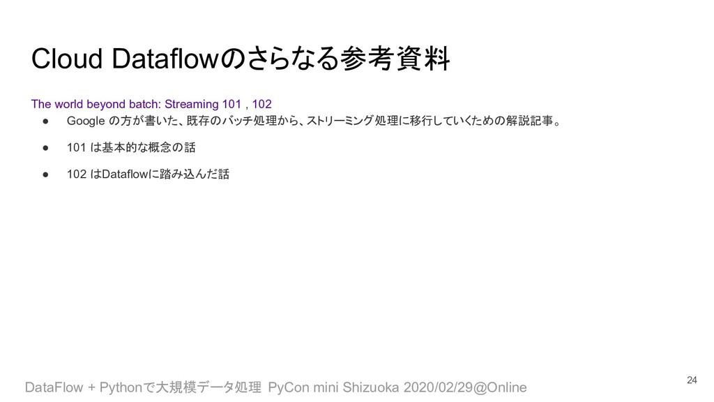 DataFlow + Pythonで大規模データ処理 PyCon mini Shizuoka ...