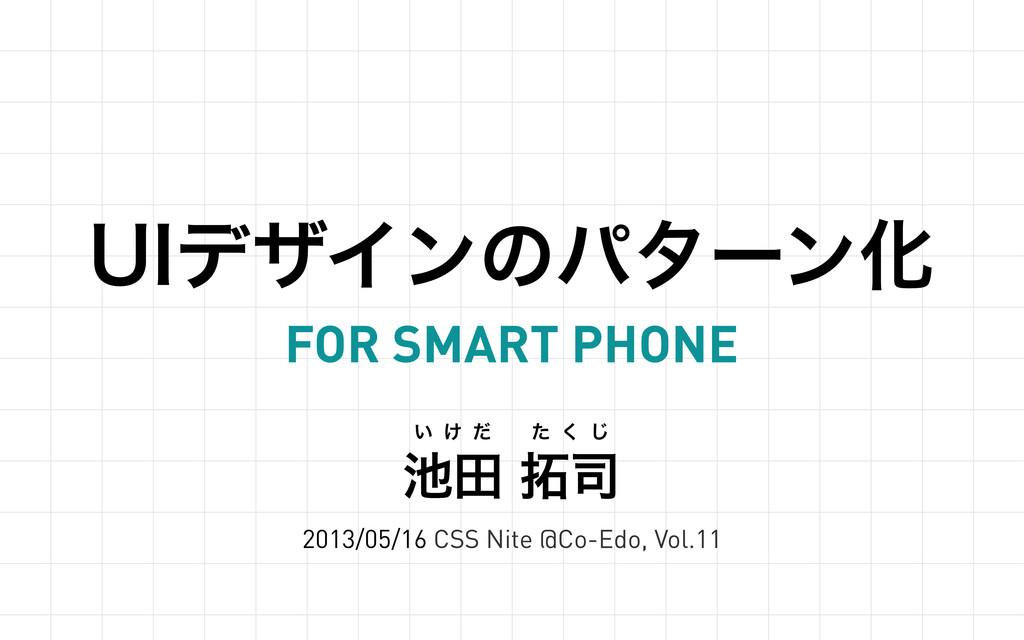 6*σβΠϯͷύλʔϯԽ FOR SMART PHONE ా 2013/05/16 C...