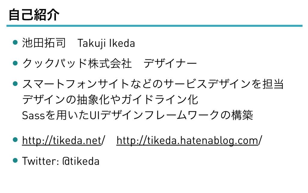 ࣗݾհ • ాɹTakuji Ikeda • ΫοΫύουגࣜձࣾɹσβΠφʔ • ε...