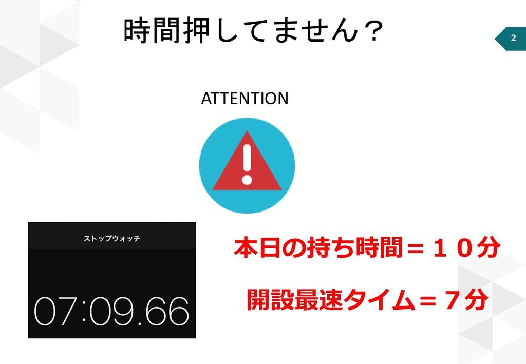 2 本日の持ち時間=10分 開設最速タイム=7分 ATTENTION 時間押してません?