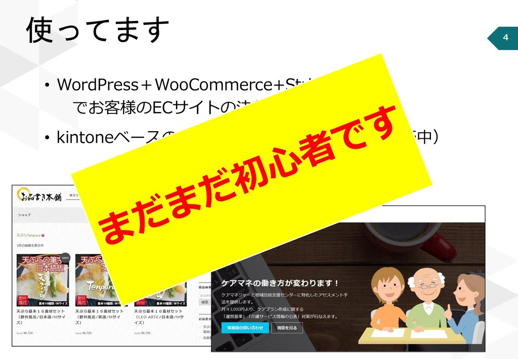 4 使ってます • WordPress+WooCommerce+Stripe でお客様のECサ...