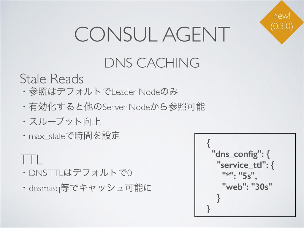 CONSUL AGENT DNS CACHING Stale Reads  ɾরσϑΥ...