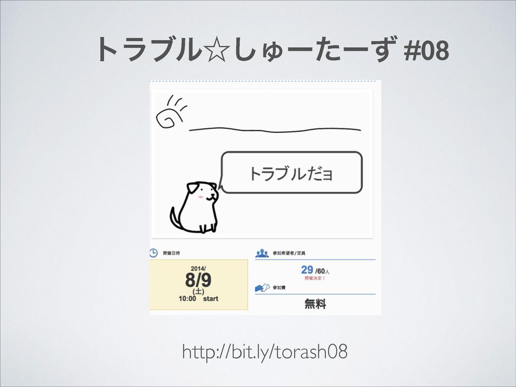 τϥϒϧˑ͠Ύʔͨʔͣ #08 http://bit.ly/torash08