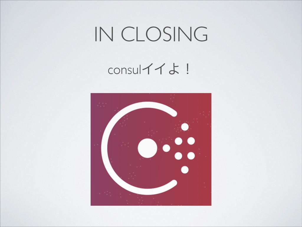 IN CLOSING consulΠΠΑʂ