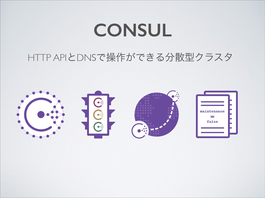 CONSUL HTTP APIͱDNSͰૢ࡞͕Ͱ͖ΔܕΫϥελ
