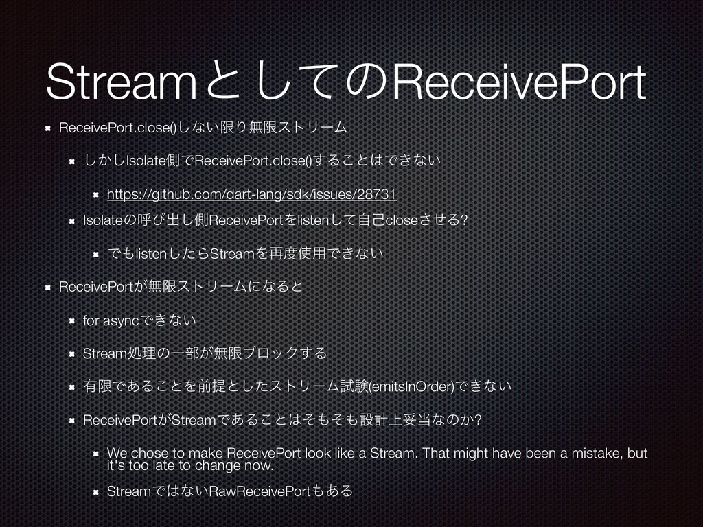 Streamͱͯ͠ͷReceivePort ReceivePort.close()͠ͳ͍ݶΓແ...