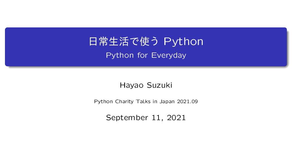 ৗੜ׆Ͱ͏ Python Python for Everyday Hayao Suzuki...