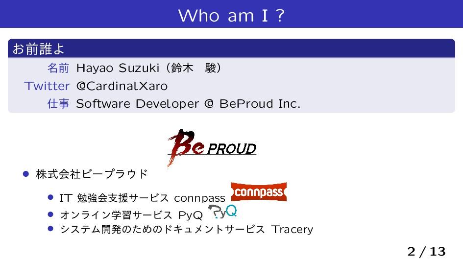 Who am I ? ͓લ୭Α ໊લ Hayao Suzukiʢླɹॣʣ Twitter @...