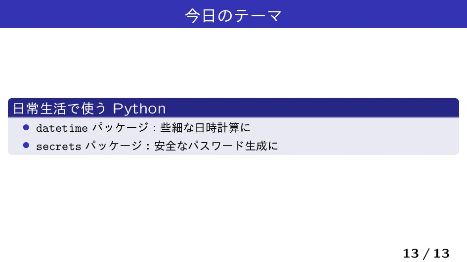 ࠓͷςʔϚ ৗੜ׆Ͱ͏ Python › datetime ύοέʔδɿࠣࡉͳܭʹ...
