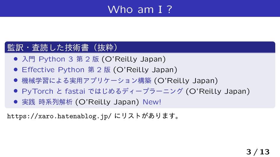 Who am I ? ༁ɾࠪಡٕͨ͠ज़ॻʢൈਮʣ › ೖ Python 3 ୈ 2 ൛ (...